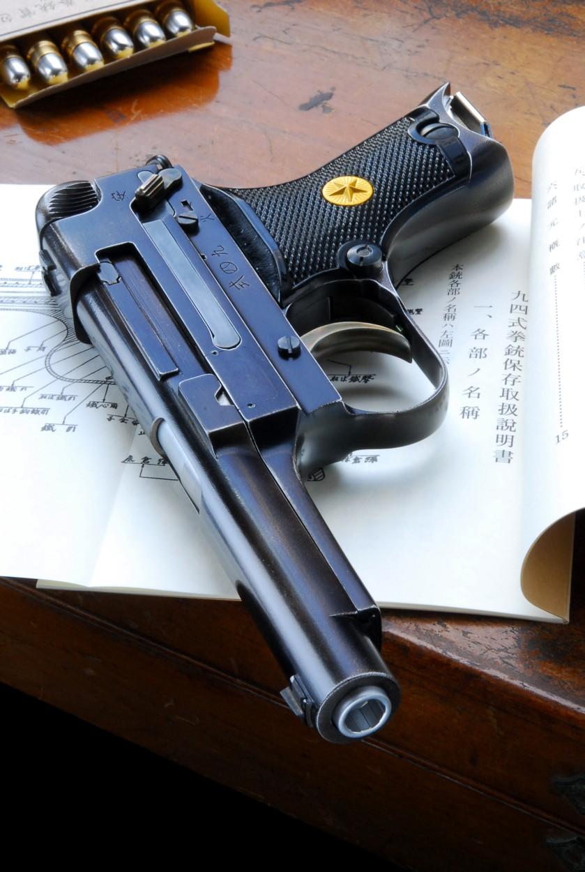 九四式自動拳銃・大本営直轄特務機関支給品
